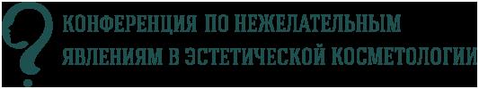 Adverse Event Conference — Конференция по нежелательным явлениям в эстетической косметологии — 2019-2020
